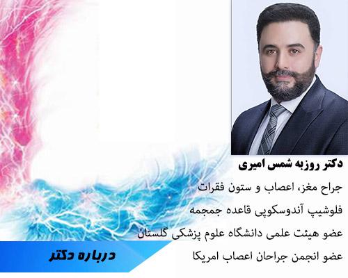 درباره-دکتر-شمس-01