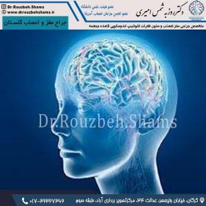 جراح مغز و اعصاب گلستان